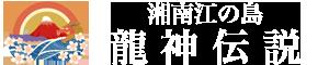 江ノ島 着物レンタル〜龍神伝説〜